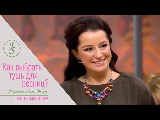 Как выбирать и наносить тушь? Жанна Сан-Жак в эфире телешоу «Модный приговор» на Первом канале.