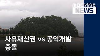 투R]강릉 안목 죽도봉, 사유재산권·공익 충돌