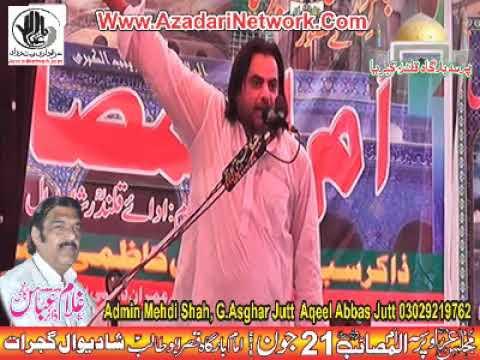Allama Faraz Haider Kazmi 21 june 2018 shahdiwal Gujrat