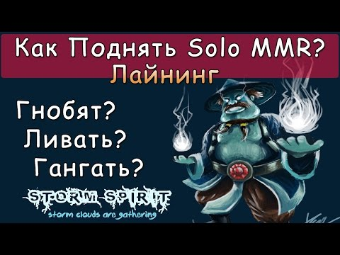 Как Поднять Solo MMR? #3 Лайнинг. Dota 2 Storm Spirit