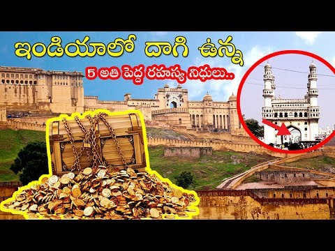 Top 5 Hidden Treasures in India Yet to beFound | Hidden Treasures Mystery in Telugu