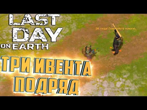 ТРИ Ивента ПОДРЯД!! - LAST DAY ON EARTH Survival #8