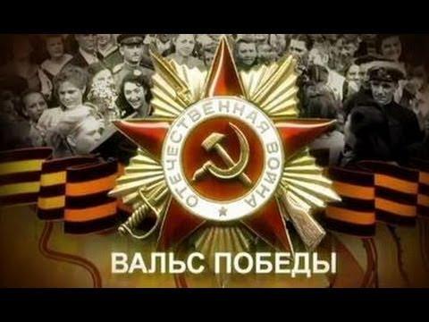 """Чернушка. """" Вальс Победы"""" 9 мая 2018 год."""