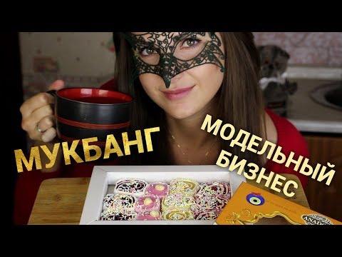 МУКБАНГ Чаепитие с РАХАТ-ЛУКУМОМ *МОДЕЛЬНЫЙ БИЗНЕС*/Mukbang Turkish delight SOFT EATING SOUNDS