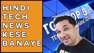 How to make Tech News in Hindi like Technical... Anyone  - 2 Minutes Thursday