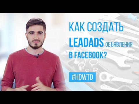 Как создать LeadAds объявления в Facebook? HowTo #39