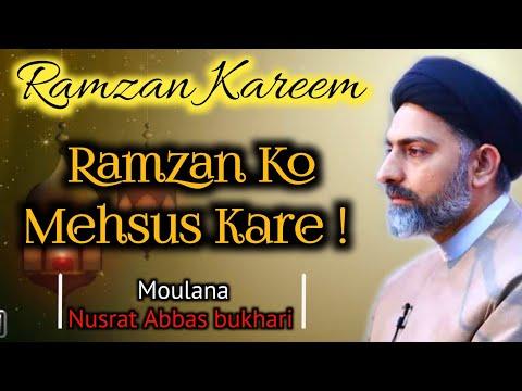 RAMZAN | MOLANA NUSRAT ABBAS BUKHARI | MESHUS KARE RAMZAN KO !