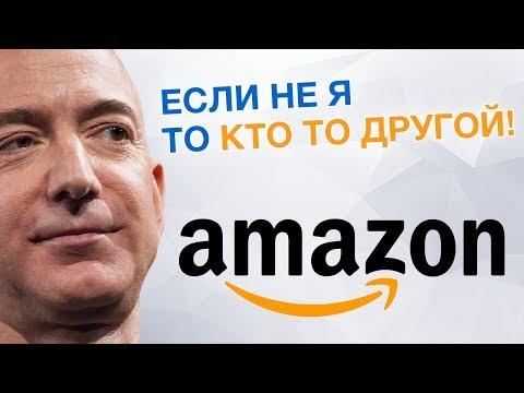 Насколько Велик Amazon