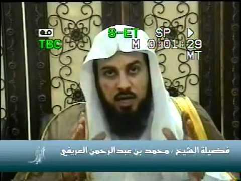 الانترنت ورسالة الشيخ محمد العريفي
