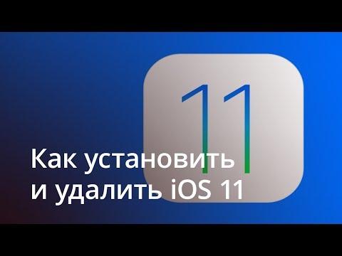 Как установить и удалить iOS 11 Beta