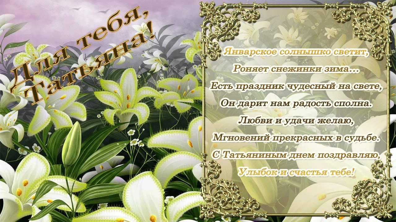 Анимационная картинка, открытка С днём Татьяны! - День