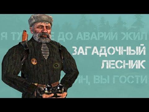 ЗАГАДОЧНЫЙ СТАЛКЕР ЛЕСНИК