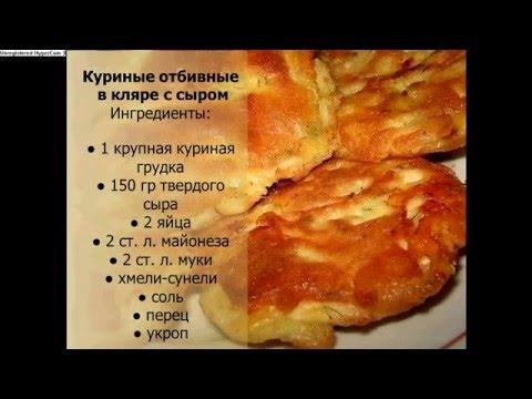Как сделать кляр для отбивных с сыром