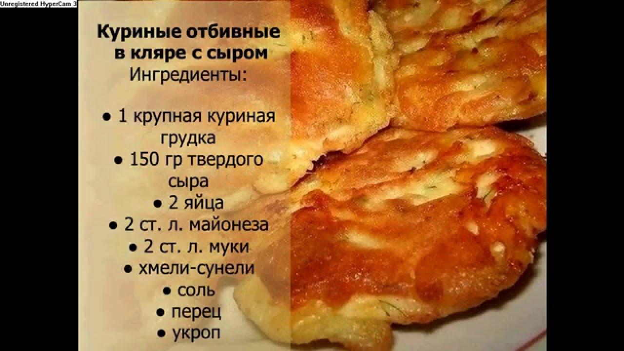 отбивные из курицы в кляре рецепт с фото