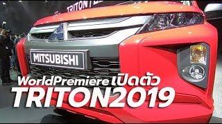 เปิดตัว 2019 Mitsubishi Triton / L200 / Strada World Premiere in Thailand