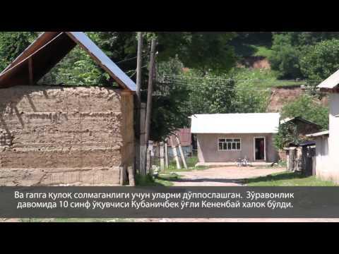 Документальный фильм о школьном рэкете в Кыргызстане (На Кыргызском языке с Узбекскими субтитрами)