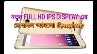 Symphony p9 plus bangla review