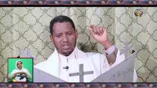 Maheber Kidusan - Wodajie Hoy Tenesh Kidane Meheret  (Ethiopian Orthodox Tewahedo Church Sermon )