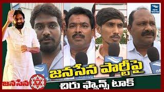 Chiranjeevi Fans Talk on Pawan Kalyan and Janasena Party | Mega Fans Joinings | New Waves
