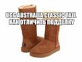 UGG Australia Classic Tall Как отличить подделку УГГИ mp3