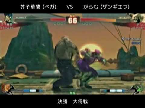 SF4:GRAND FINAL - Tsukuba Pink Panther Tournament - 26-12-2009