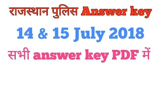 Rajasthan police paper answer key // 15 July 2018 // 14 July 2018