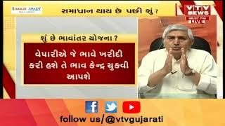 #Mahamanthan: કાયમી ઉકેલ ક્યારે ? | Vtv Gujarati