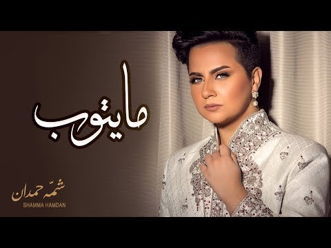شمه حمدان - مايتوب (حصرياً) | 2017 thumbnail