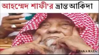 শুনলে বুঝবেন শফি তেঁতুল হুজুর  আসলে কি !!!