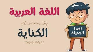 اللغة العربية | الكناية