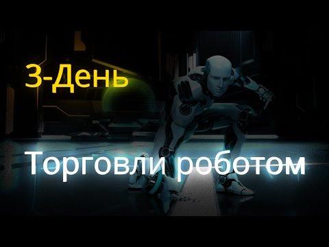 Бинарные Роботы Бесплатно - VK