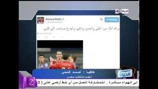 حمد فتحي : أبو تريكة قمة الأخلاق و لن تكفى الكلمات لوصفه