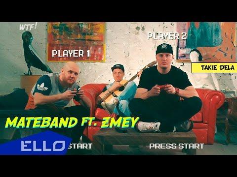 mateband ft. Змей (Каста) Такие Дела new videos