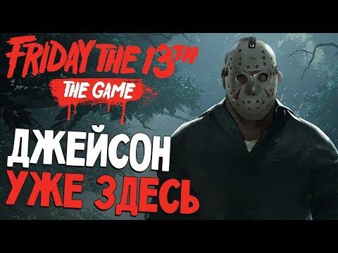 Friday the 13th: The Game - ПЯТНИЦА 13 ИГРА ВОЗВРАЩАЕТСЯ (прохождение и обзор на русском) #1