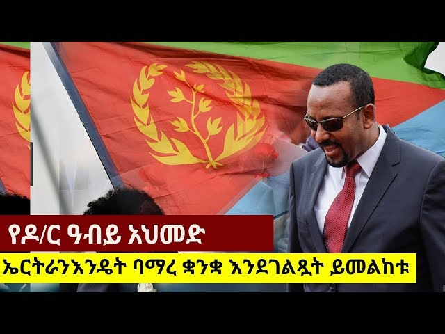 Dr Abiy Ahmed Speech on Ethiopia & Eritrea