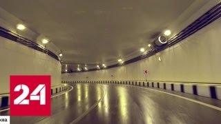 Открыто движение по разворотному тоннелю на Калужском шоссе - Россия 24