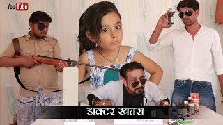 bhunda bHai भुण्डा भाई बना डॉक्टर | राजस्थानी हरयाणवी कॉमेडी वीडियो #bhawani_pareek