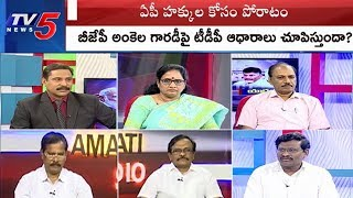 Special Debate On No-Confidence Motion Against Modi Govt | Part #1