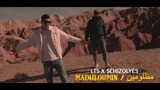 LTS - Madhloumin / مظلومين Ft. Schizolyes ( Official Music Video )