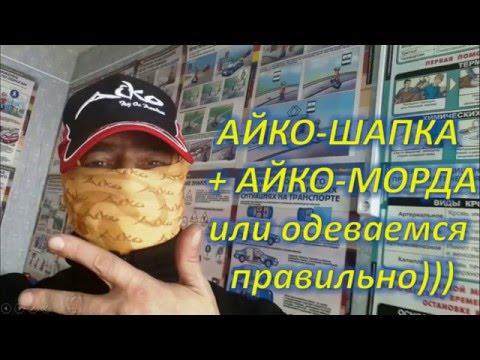 Рыболовная мембранная кепка и бандана от АЙКО