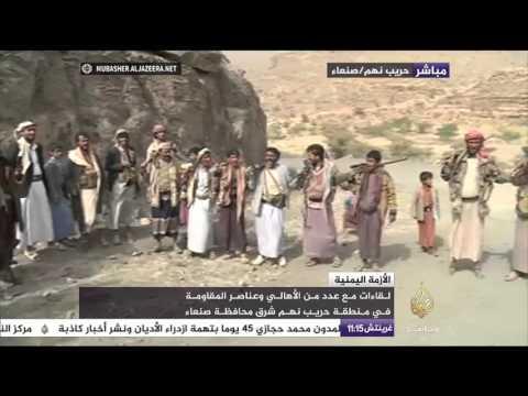 فيديو: مراسل الجزيرة يروي في الخطوط الأمامية ويكشف المناطق التي وصلت اليها المقاومة في صنعاء
