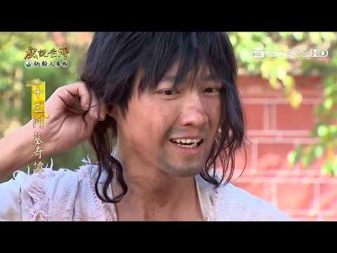 台劇-戲說台灣-十三門墓奇譚-EP 02