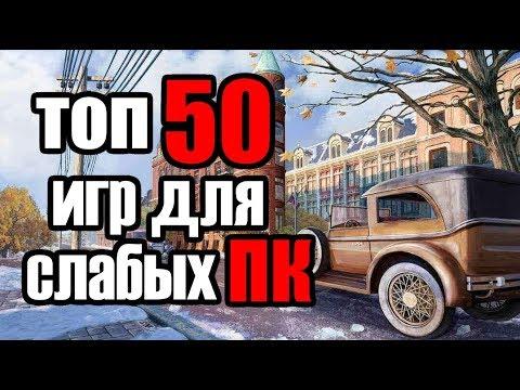 ТОП 50 ИГР ДЛЯ СЛАБЫХ ПК С 2 ГБ ОЗУ ЗА 25 минут