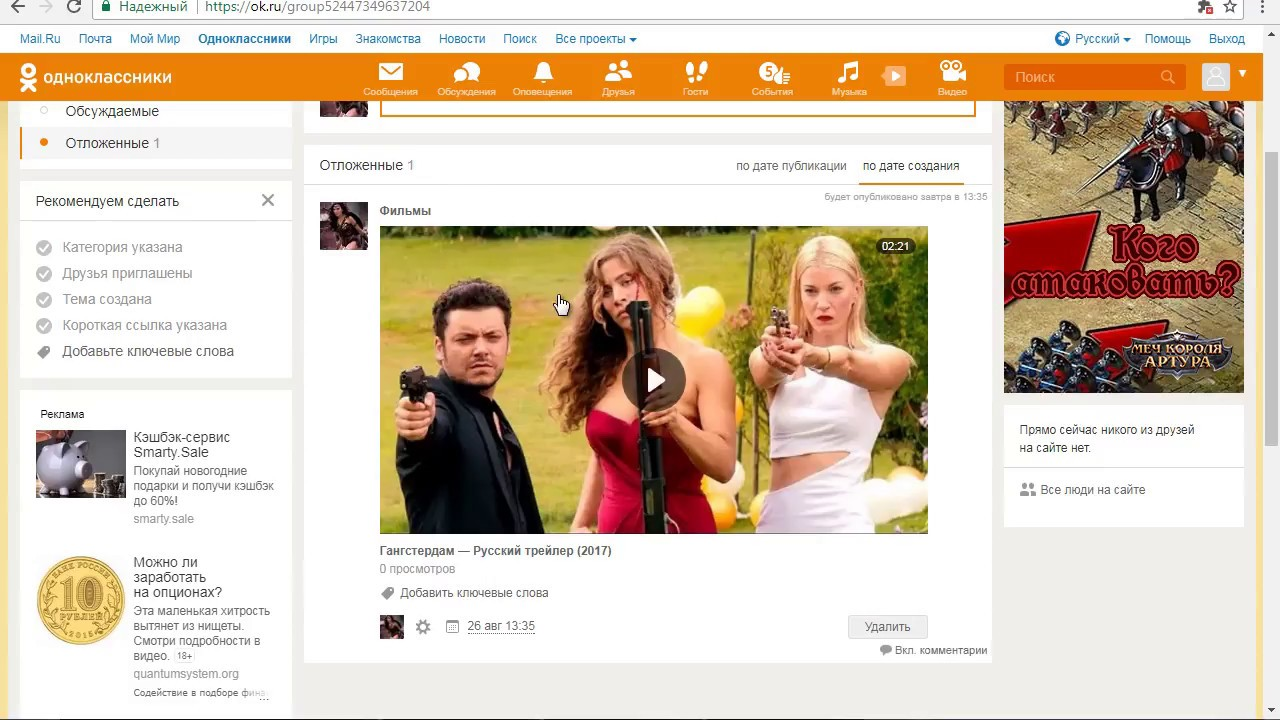 Как в одноклассниках сделать пост с фото