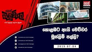 Neth Fm Balumgala | 2019-07-04