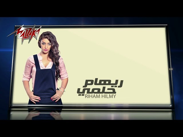 Ayam Fe Hayaty- Audio - Riham Hilmy أيام في حياتى - ريهام حلمى