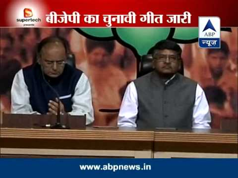 BJP Launch Campaign Song For Lok Sabha Election