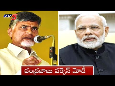 CM Chandrababu VS PM Modi | TV5 News