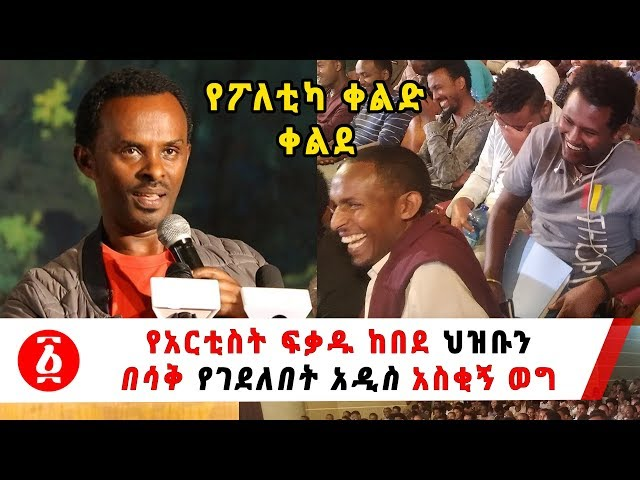 Artist Fekadu Kebede New Verry Funny Comedy