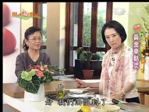 現代心素派-20131229 大廚上菜--黃金車麩煲 (藍子竣)